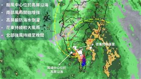 白鹿雨彈襲南部!一張圖秒懂各地風雨(圖/「天氣風險 WeatherRisk」臉書)