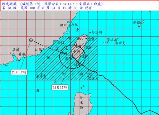 白鹿颱風17點路徑(圖/氣象局)