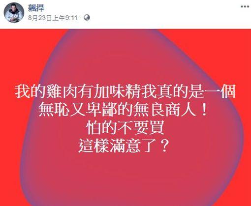 館長,陳之漢,雞胸肉,詹江村,味精(圖/翻攝自臉書)