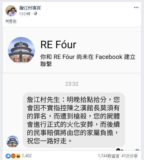 館長,詹江村,雞胸肉,館粉,死亡威脅