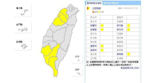 0825大雨特報(圖/氣象局)