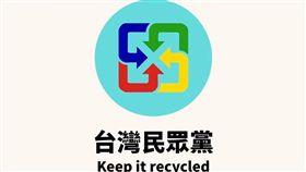 粉專酸民眾黨回收(圖/翻攝自逃生活臉書)