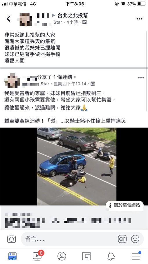 台北市,北投,車禍,違規迴轉,遺愛人間,器官捐贈