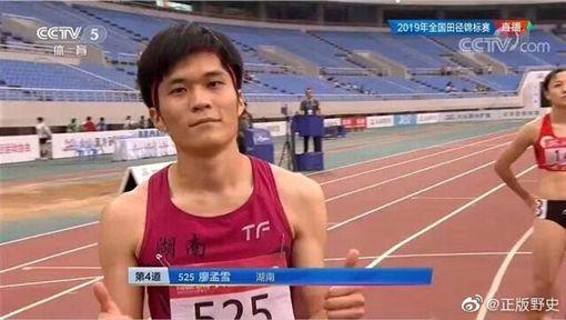 廖孟雪,童曾歡,女田徑選手,中國(圖/翻攝自微博)