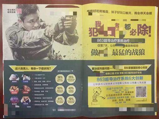吳京,廣告,戰狼,男性專科,醫院(圖/翻攝自微博)