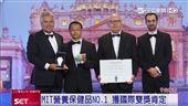 MIT保健品品質保證 國際雙獎肯定