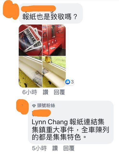 江孟芝,集集彩繪列車爆抄襲(圖/PTT)
