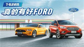 ▲Ford與7-ELEVEN合作推出「7-ELEVEN真的有好Ford」專案(圖/Ford提供)