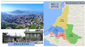 淡海新市鎮港平營區原址與三芝港平營區新址(圖/營建署)