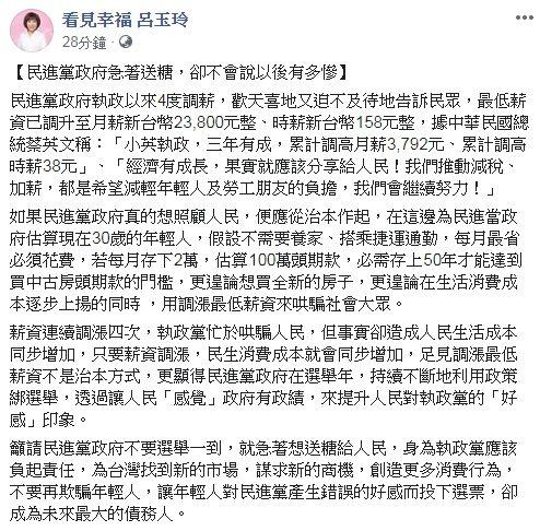 呂玉玲談基本工資調漲 圖/翻攝自呂玉玲臉書
