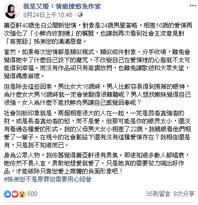艾姬(圖/翻攝自臉書)