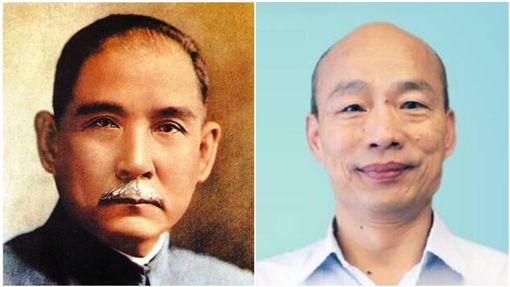 國父孫中山、韓國瑜(合成圖/翻攝自wiki、韓國瑜臉書)