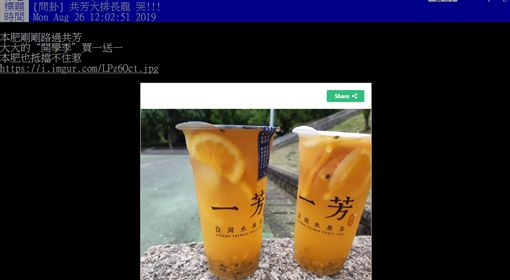 一芳,水果茶,買一送一,開學祭,PTT 圖/翻攝自PTT