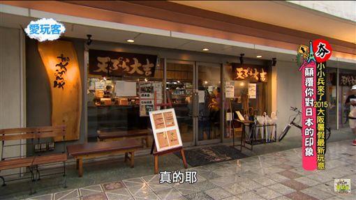 愛玩客-大阪(圖/愛玩客)