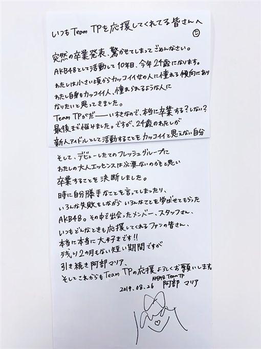 AKB48 TTP阿部瑪利亞宣布畢業 官方曝原因(圖/翻攝自AKB48 TTP臉書)