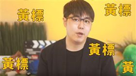 YouTube,黃標,YouTuber,收益,PTT 圖/翻攝自YouTube