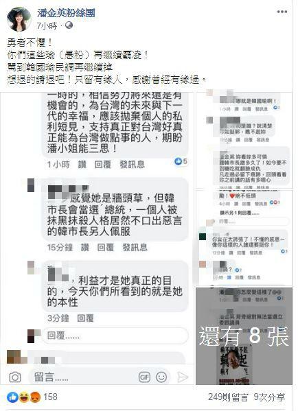 挺韓大將倒戈…北漂媽媽潘金英嗆韓國瑜「大話連篇」 韓粉出征了圖翻攝自潘金英粉絲團臉書