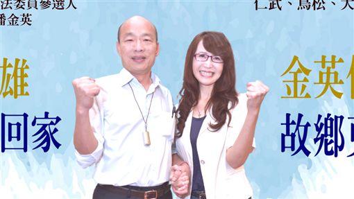 北漂媽媽潘金英、韓國瑜圖翻攝自潘金英粉絲團