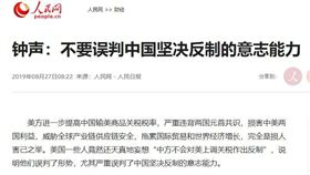 劉鶴,中國,中美貿易,態度,美國