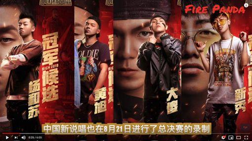 中國新說唱 黃旭 楊和蘇 新秀 大傻 翻攝微博