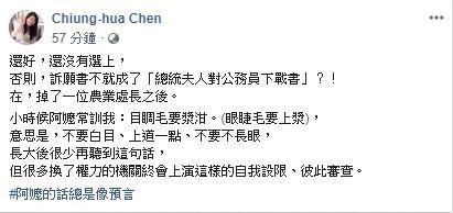 陳瓊華發文,臉書