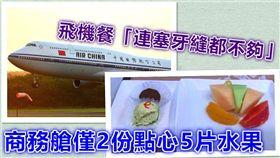 中國航空 飛機餐 很鳥