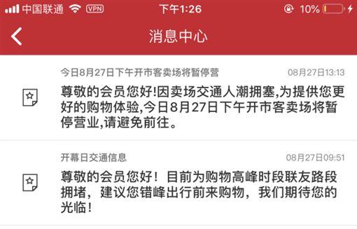 好市多,中國,上海,封路,警方