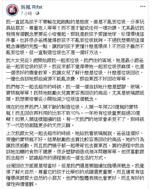 吳鳳(圖/翻攝自臉書)