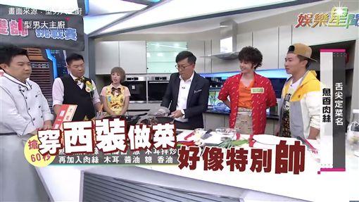 型男大主廚/紳士風詹姆士帥氣下廚!田亞霍盲測竟吃出全新料理?