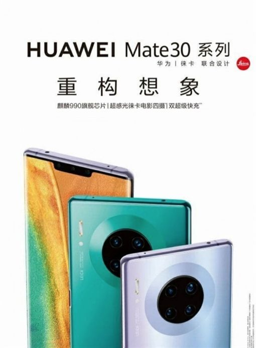 華為,旗艦,Mate 30,蘋果,新愛瘋,Mate 30 Pro