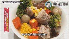 ▲最後的排骨蔬菜湯一看就超營養。(圖/豆豆媽咪健康生活家 吳霈蓁 授權)