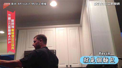 ▲Jennifer已經偷偷架設好相機對準丈夫Kevin,準備錄下他知道驚喜的那一刻。(圖/AP/Jukin Media 授權
