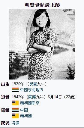 譚玉齡,維基百科
