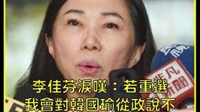 ▲網友嗆聲韓國瑜如果真的不想做,趕快辭職好嗎?(圖/翻攝《打馬悍將粉絲團》臉書)