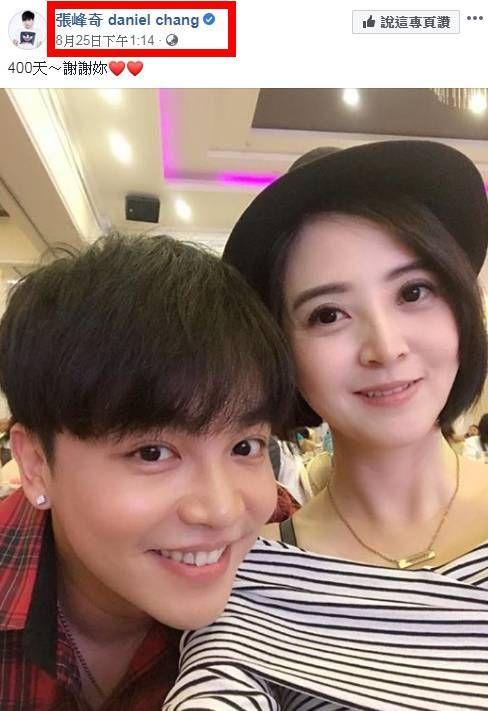 張峰奇 李亮瑾 隔空放閃 圖/臉書