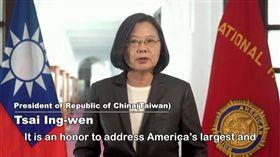 蔡英總統在美東時間27日(週二)下午(台北時間8月28日凌晨)以錄影方式在「美國退伍軍團協會」第101屆年度全國大會上,發表重要談話。(圖/擷取自YouTube)