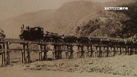 太平山森鐵1200