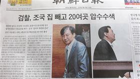 南韓,文在寅,法務部長,曹國,增添變數(圖/中央社)
