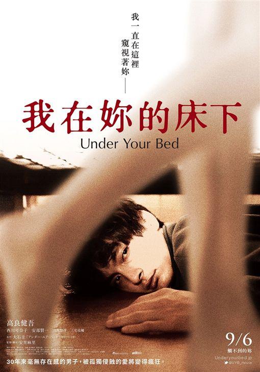 我在妳的床下 劇照
