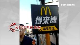 天峰嗆警察1200