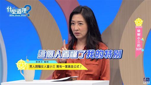 鄧惠文(圖/東風衛視YouTube)