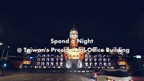 觀光局,來去總統府住一晚,免費體驗,自介影片,宣傳