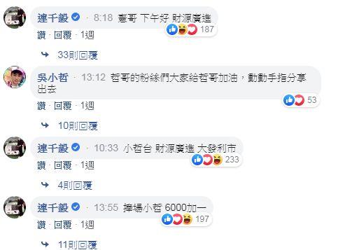 吳宗憲 吳小哲 圖/臉書