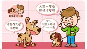 ▲小隻犬的獨白(圖/愛你寵物網loveupets)