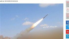 沙國機場遭飛彈攻擊。(圖/翻攝自Almasirah Media Network)