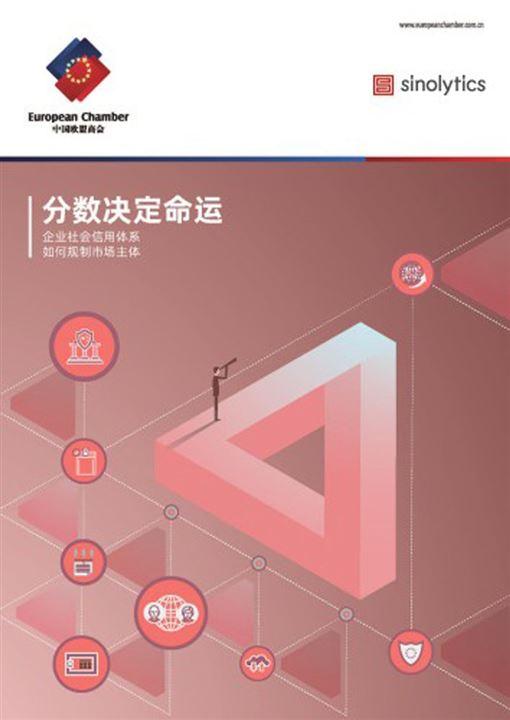 中國歐盟商會,社會信用體系,巨大影響,掌握,外企生死(圖/中國歐盟商會官網europeanchamber.com.cn)