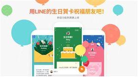 LINE生日賀卡升級  新功能今天上線(圖/翻攝自LINE官網)