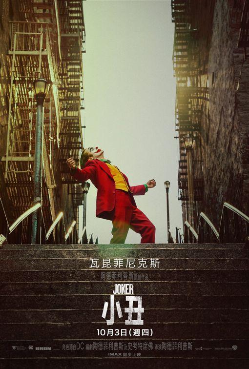 華納釋出DC《小丑》電影海報。(圖/翻攝自華納兄弟台灣粉絲俱樂部)