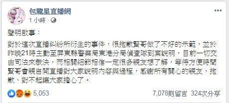 認打斷吳小哲手腳 包龍星發聲明道歉圖翻攝自包龍星直播網