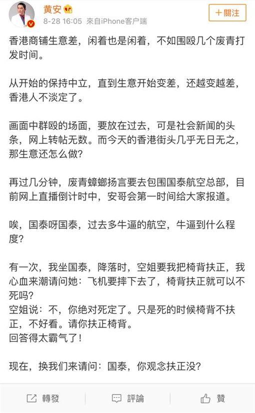 黃安/翻攝自微博